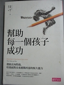 【書寶二手書T8/親子_FVN】幫助每一個孩子成功_保羅•塔夫