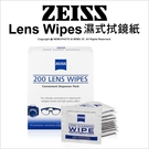 Zeiss 蔡司 Lens Wipes 濕式拭鏡紙 200入 拭鏡布 鏡片 鏡頭 螢幕 指紋 清潔 ★可刷卡★ 薪創數位