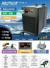 [ 台中水ˇ族 ] 韓國阿提卡 冷卻機1/10hp 特價--口碑第一