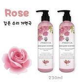 INESVIA 玫瑰修護柔亮髮膜 四皇后玫瑰深層修護髮膜 (230ml瓶)【櫻桃飾品】【22702】