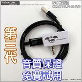 [ 影音介紹 免費試聽 ] 全新三代 AFM-02 無線 音源轉換器 FM發射器 免持聽筒