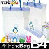 一個只要45元 HFPWP [10個量販] B4手提袋大卡通PP環保無毒 防水 台灣製 G314-10