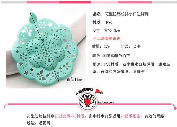 [協貿國際]  花型防移位排水口過濾網浴室廚房水槽地漏 (4個價)