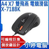 【24期零利率】全新 A4 X7 雙飛燕 劍靈 火力王 奧斯卡 巨集/腳本 光學滑鼠 X-718BK