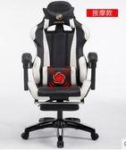 電腦椅家用辦公椅可躺游戲座椅網吧競技賽車椅子電競椅igo 法布蕾輕時尚