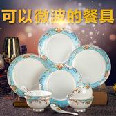 碗筷盤子組合歐式家用碗盤陶瓷餐具