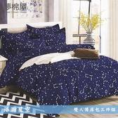 活性印染5尺雙人薄床包三件組-浩瀚星空-夢棉屋