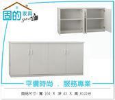 《固的家具GOOD》271-01-AKM (塑鋼家具)5.4尺白色碗盤櫃【雙北市含搬運組裝】