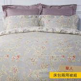 HOLA 芳妍純棉床包兩用被組 單人