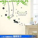 A-006手繪動物系列--貓咪秋千大尺寸高級創意壁貼 / 牆貼