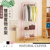 【傢俱+】居家簡約三角力學A字型室掛衣架-附雙層置物衣架/衣帽架粉紅款