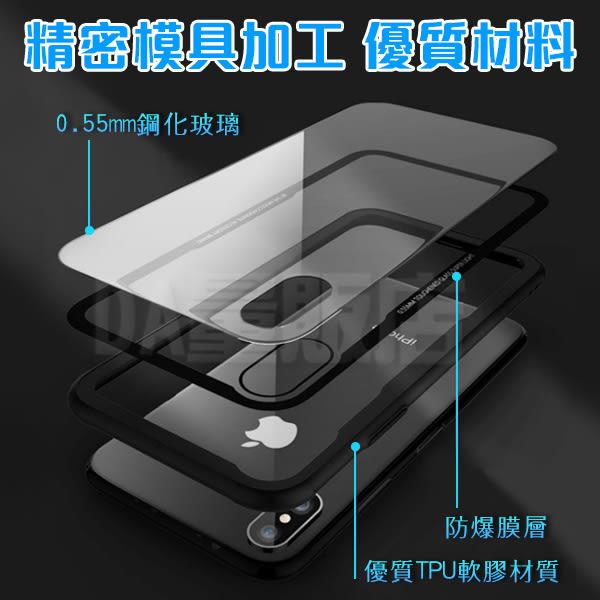 IPhone 鋼化玻璃 手機殼 玻璃殼 防摔殼 蜂窩巢軟邊框 XS MAX XR 7 8 Plus 保護殼 0.7MM 緩沖擊