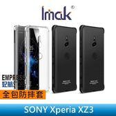 【妃航】Imak SONY Xperia XZ3 全包/防摔 TPU/超薄 金屬款/磨砂 保護殼/手機殼 送 觸控筆