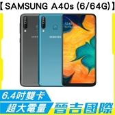 【晉吉國際】SAMSUNG A40s 4G+4G 雙卡雙待 6.4吋螢幕 6G/64G 八核心 大電量 超廣角 指紋辨識