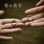 銀致S925銀戒指女生簡約情侶對戒學生一對 LQ3469『夢幻家居』