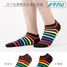 MIT台灣製 彩虹條紋短襪 女短襪 隱形襪 短襪 【AMG9101】