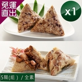 泰凱食堂 五穀養生素粽/古早味香菇素粽 5顆/組x1組【免運直出】