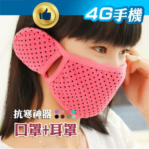 抗寒神器 八色自選 護耳口罩 保暖口罩耳罩二合一 帶耳套的口罩 口罩 耳罩 騎車口罩【4G手機】