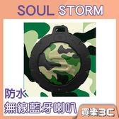 美國 SOUL STORM 藍芽喇叭,防水漂浮喇叭 迷彩綠,支援快速充電,8小時音樂播放,分期0利率