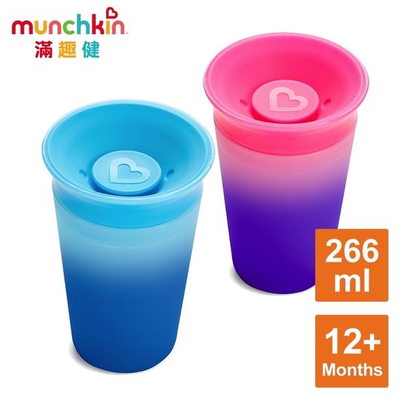 munchkin滿趣健-360度感溫防漏杯266ml-(2色可選)