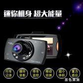 1080P高清行車記錄儀夜視廣角單雙鏡頭隱藏式倒車影像迷你一體機 js8256『黑色妹妹』
