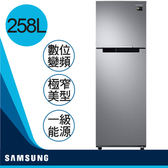 Samsung 三星 RT25M4015S8 雙門冰箱 258L