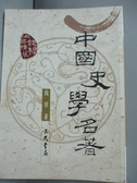 【書寶二手書T3/歷史_JOA】中國史學名著_錢穆