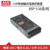MW明緯 RSP-150-24 單組24V輸出電源供應器(150W)