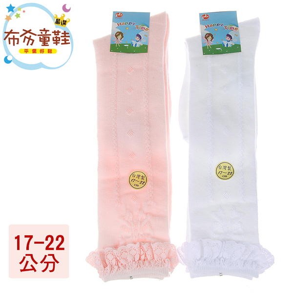 童襪(17-22公分)《布布童鞋》貝柔蕾絲蝴蝶結兒童長襪 [ F7U414X ]