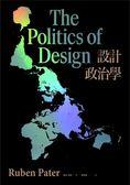 (二手書)設計政治學:視覺影像背後的政治意義、文化背景與全球趨勢