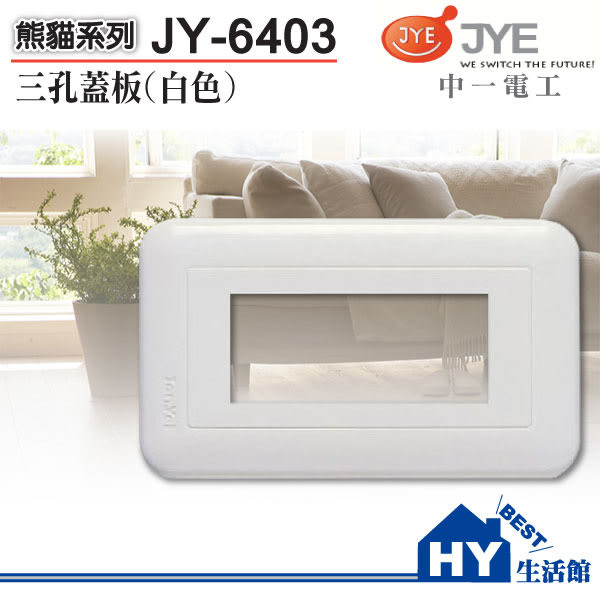 中一電工熊貓系列大面板螢光開關插座【JY-6403一連三穴蓋板(白)】