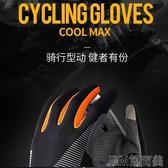 騎行手套全指春季自行車手套男戶外女觸屏防滑摩托車騎車裝備手套 JRM简而美