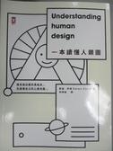 【書寶二手書T1/心理_XBU】一本讀懂人類圖_凱倫‧柯瑞