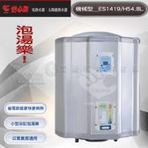 『怡心牌熱水器』ES 1419 直掛式橫掛式電熱水器54 8 公升220V ES  系列機械型