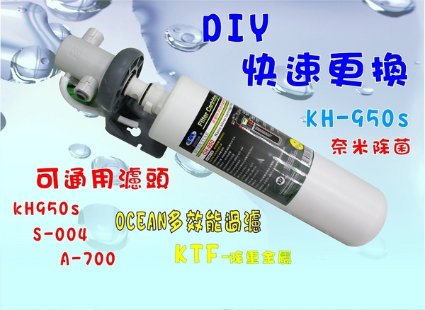 【巡航淨水】淨水器3MKH-520濾頭共用.冷飲.餐飲家庭飲水機咖啡機濾水器製冰機過濾器貨號:6153