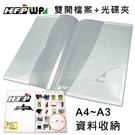 【推廣特價】10元/個10個量販 HFPWP雙開檔案+光碟文件夾 原價28元/個 環保材質 台灣製 E217S-10