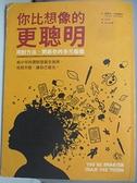 【書寶二手書T1/親子_DI2】你比想像的更聰明:用對方法,開啟你的多元智能_湯瑪士.阿姆斯壯,