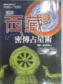 【書寶二手書T8/星相_XDE】圖解西藏密傳占星術_瓊那‧諾布旺典