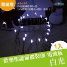 電池版 迷你聖誕燈 白光銅線燈串20燈-...