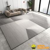 地毯 現代風沙發茶幾毯輕奢北歐地毯家用大面積【happybee】