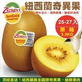 【果之蔬-全省免運】紐西蘭黃金奇異果25-27顆3.3kg原箱