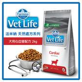 【法米納】處方-犬用心血管配方2kg*2包(B311A10-1)
