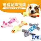 3件套 狗狗磨牙條紋象發聲玩具 幼犬大型犬耐咬寵物毛絨玩具