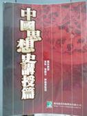 【書寶二手書T1/大學社科_QGG】中國思想史講授篇_羅林