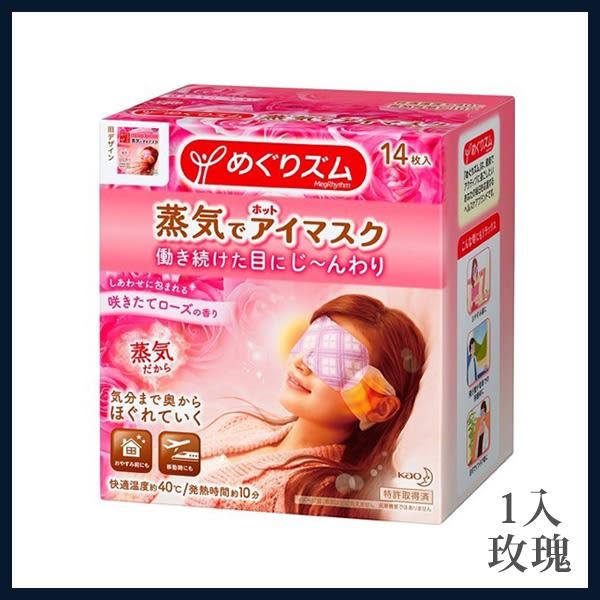 花王KAO蒸氣熱眼罩 玫瑰 單片