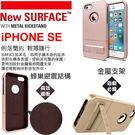 SEIDIO New SURFACE iPhone SE 都會時尚 雙色保護殼 雙層六角蜂巢結構 緩衝撞擊 金屬支架