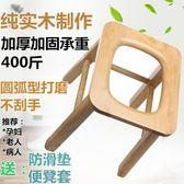 馬桶凳 實木老人坐便椅孕婦坐便器移動座便椅上廁所馬桶凳蹲坑家用坐便凳【韓國時尚週】