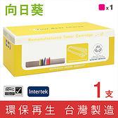 [Sunflower 向日葵]for Fuji Xerox DocuPrint C2100 / C3210DX (CT350487) 紅色環保碳粉匣(6K)