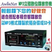 旋鋒SF-200樂器演奏錄音KTV錄音MP3立體數位錄放音機