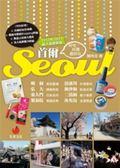 (二手書)首爾Seoul:好吃、好買,最好玩(2012秋~2013超人氣更新版)(二版一刷)